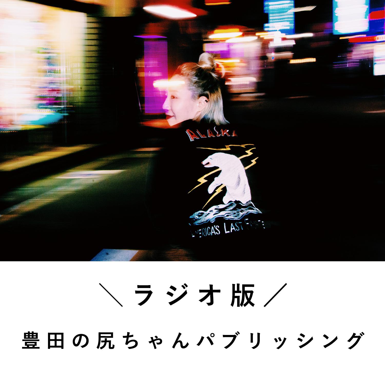 ラジオ版:豊田の尻ちゃんパブリッシング